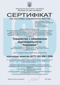 сертификат керамейя